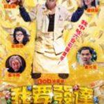 Lucky Fat Man 2017 movie watch online English 720p